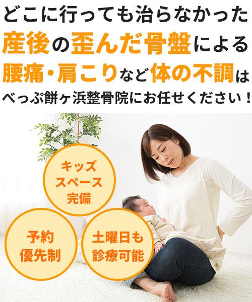 産後の骨盤矯正テキスト