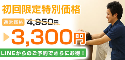 初回料金4,950円→3,300円